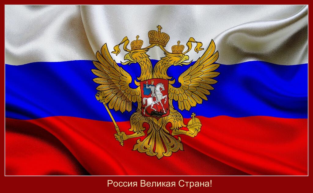 Россия Великая Страна!