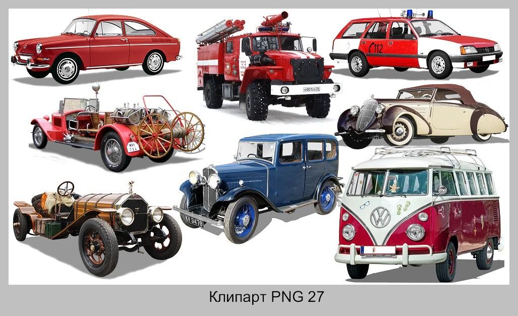 Ретро автомобили PNG