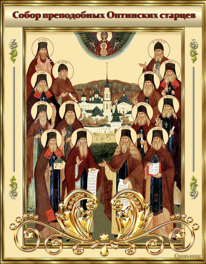 Собор оптинских старцев поздравления