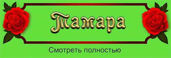 Открытки С Новым Годом Тамара!