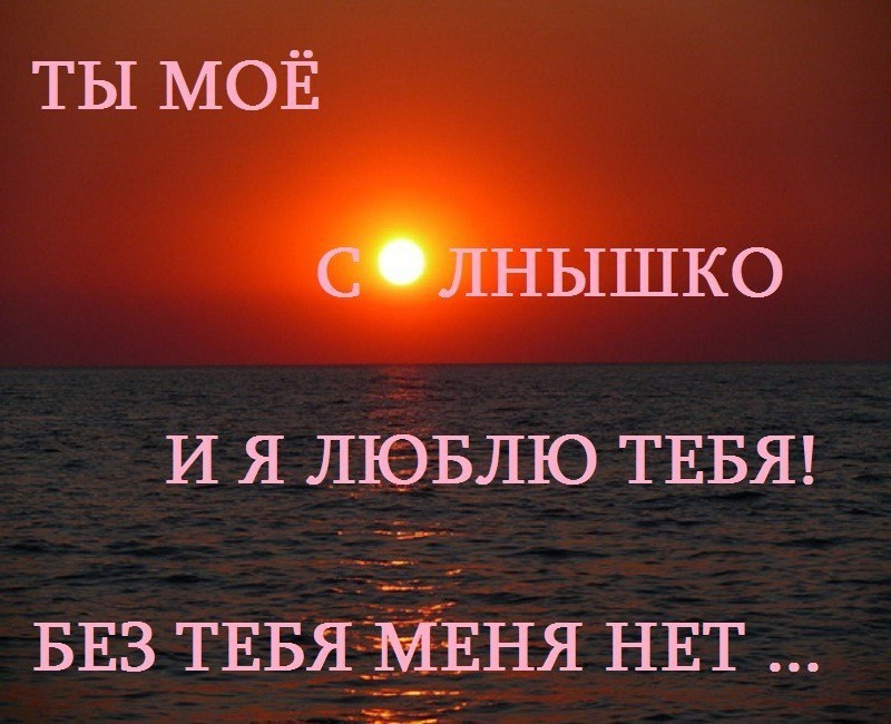Фото обожаю тебя солнышко спецподразделений