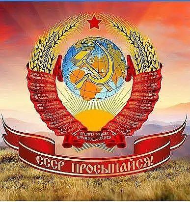 СССР, просыпайся!
