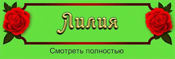 Открытки С Новым Годом Лилия!