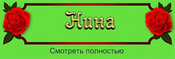 Открытки С Новым Годом Нина!
