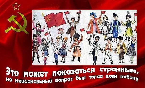 Дружба народа