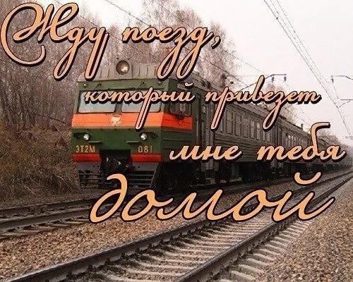 удачной дороги домой картинки на поезде для твоего