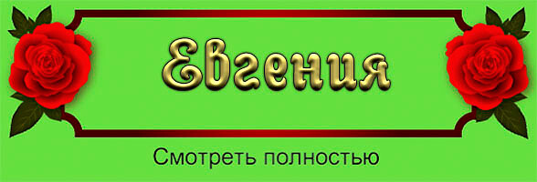 Открытки С Новым Годом Евгения!