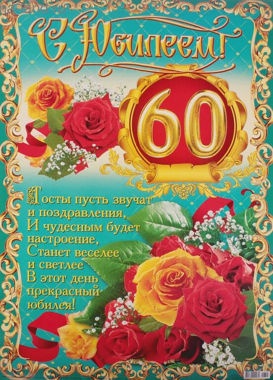 Открытка на юбилей 60 лет женщине на татарском языке