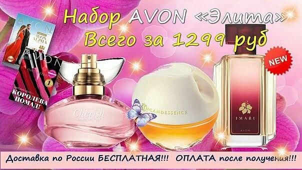 5b4c26948e162 Акция !!!!В честь Юбилея компании AVОN ,наборы по закупочной цене и каждому  парфюм в подарок ,На моей страничке вы найдете большое кол-во наборов ! ...