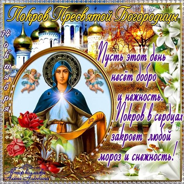 Поздравления на праздник покровы