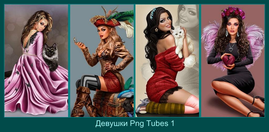 Девушки Png Tubes 1