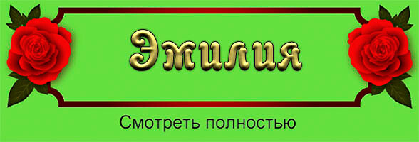 Открытки С Новым Годом Эмилия!