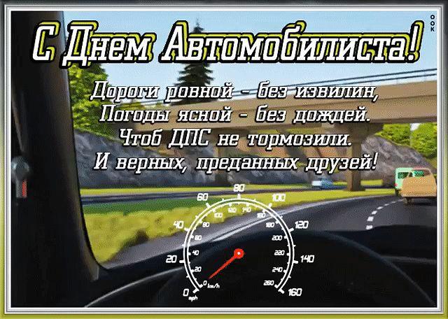 Открытки я водитель