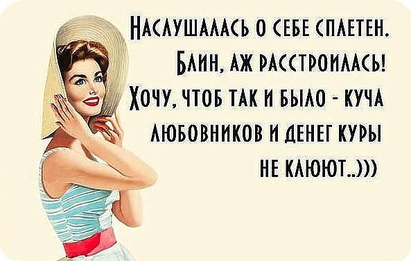 Картинки цитаты про мужчин которые имеют много любовниц