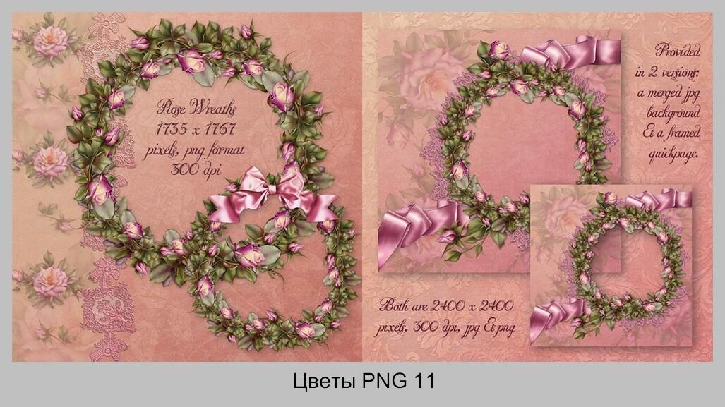 Клипарт PNG Венки из Роз | Rose Wreaths
