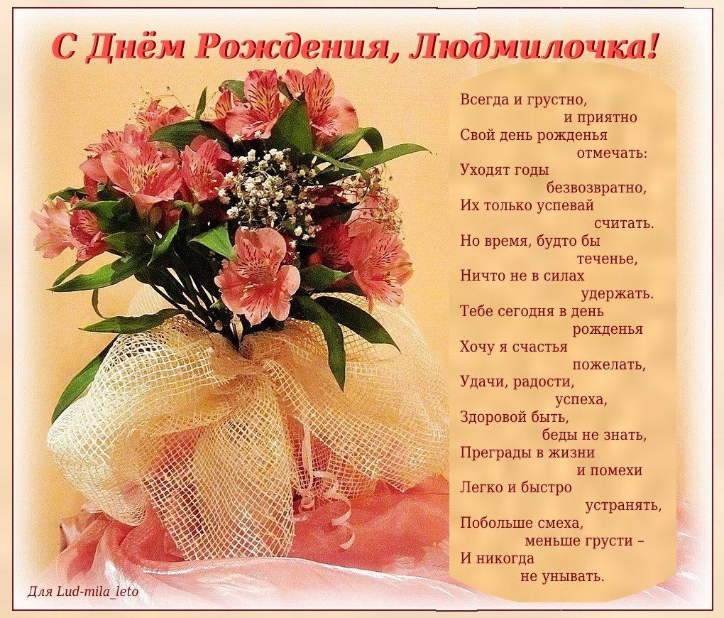 Поздравления с днем рождения женщине у классиков