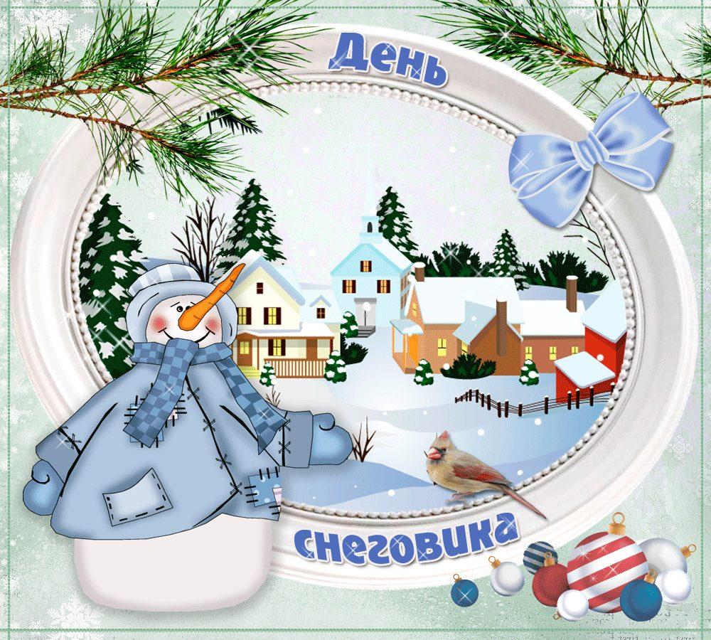День снеговика открытки