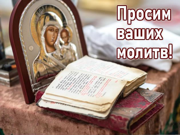 Просим молитв картинки