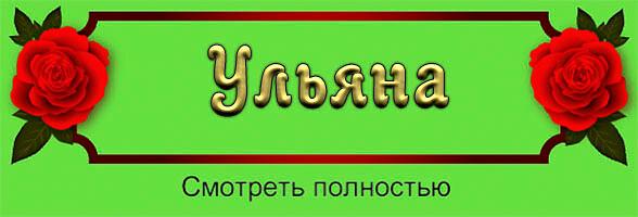Открытки С Новым Годом Ульяна!