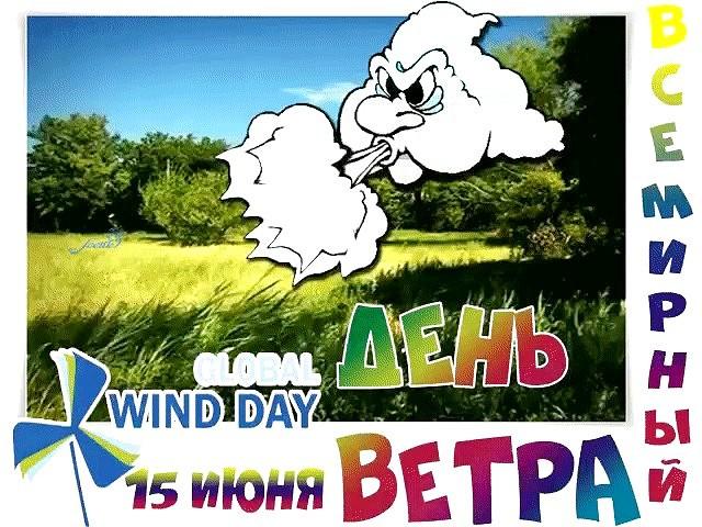 Всемирный день ветра поздравление