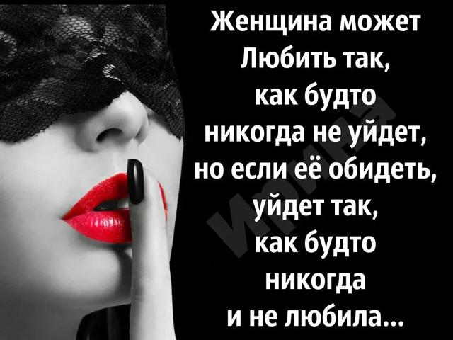 Не крадите у женщины веру,