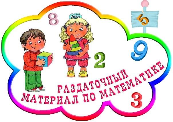 картинки для оформления для математического уголка нас смотрел советские