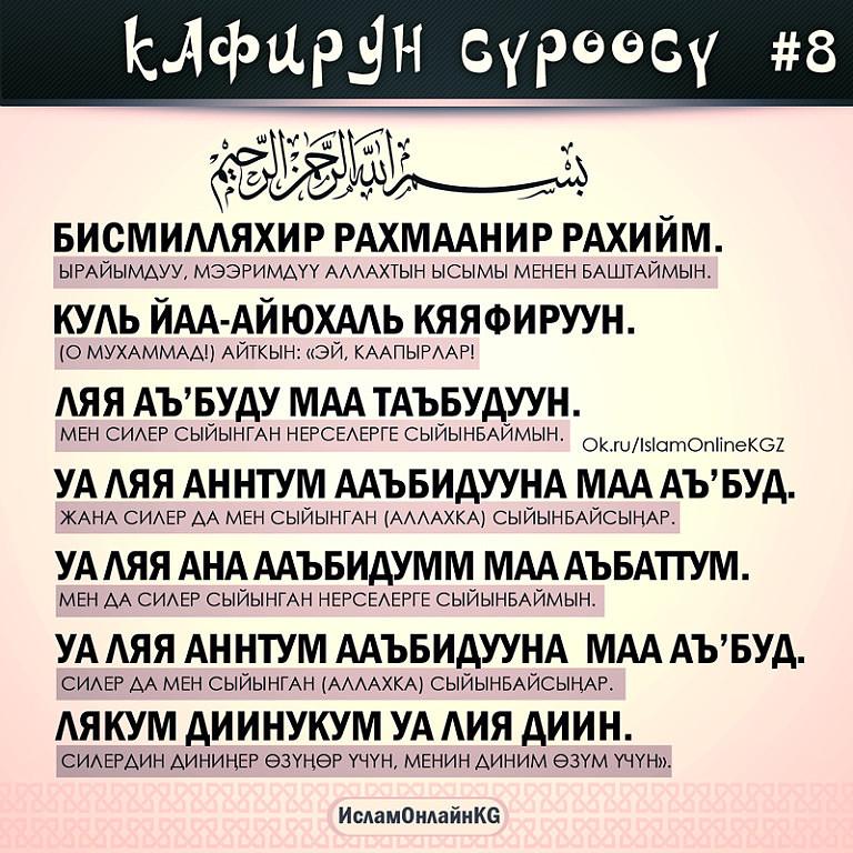 Суросу кыргызча текст ясин 36