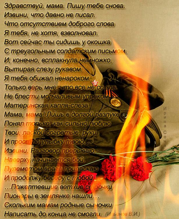 Стихи для матери солдата