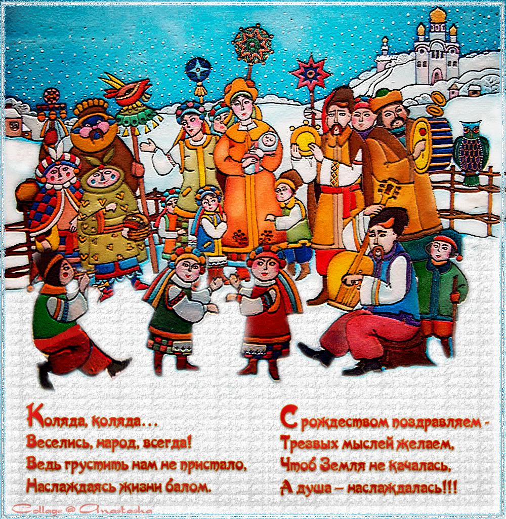 Поздравление с рождеством колядками