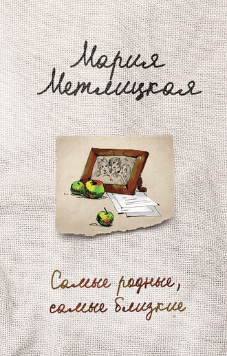 О книге «Самые родные, самые близкие» Марии Метлицкой