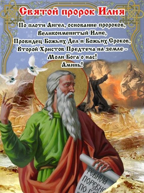 день пророка илии фото описание поздравленья