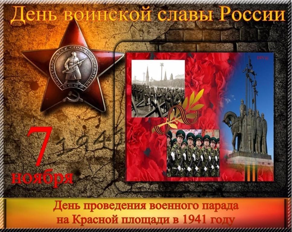 невероятно 7 ноября парад открытки проще