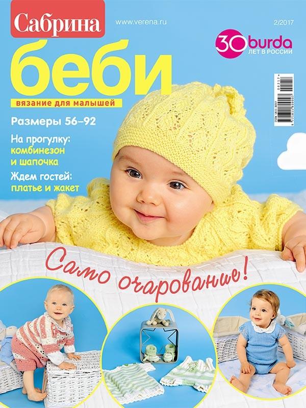 вязание для самых маленьких вышел новый номер журнала сабрина
