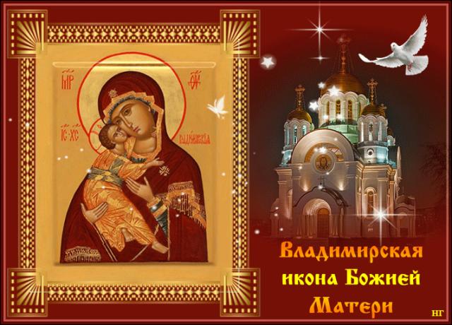 Открытки с праздником владимирской иконы божией матери
