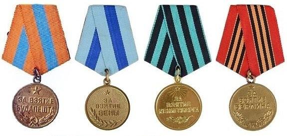 9 июня 1945 учреждены медали «За освобождение Белграда», «За ...