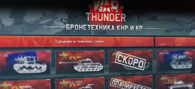 war thunder сильная нация
