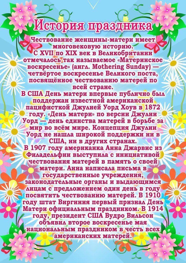 15 МАЯ МЕЖДУНАРОДНЫЙ ДЕНЬ СЕМЬИ. | 1080x764
