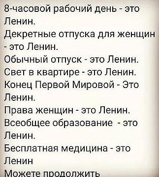 У Ленина много достижений!