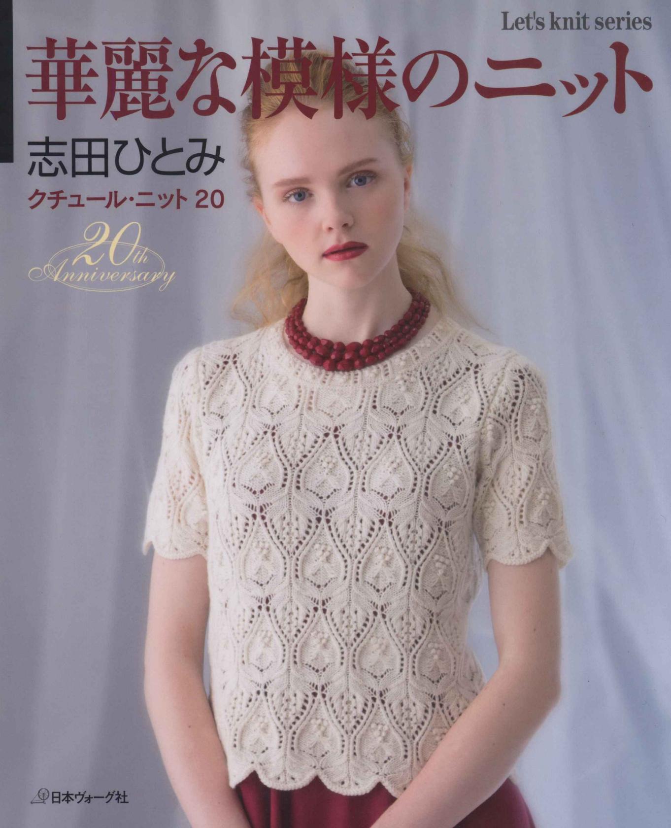 японские журналы по вязанию шида хитоми с высокой четкостью и