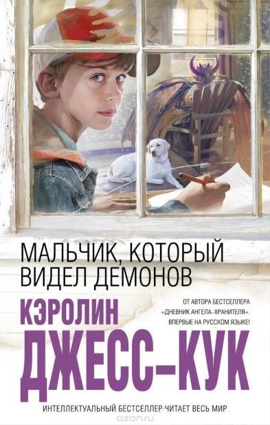 О книге «Мальчик, который видел демонов» Кэролин Джесс-Кук