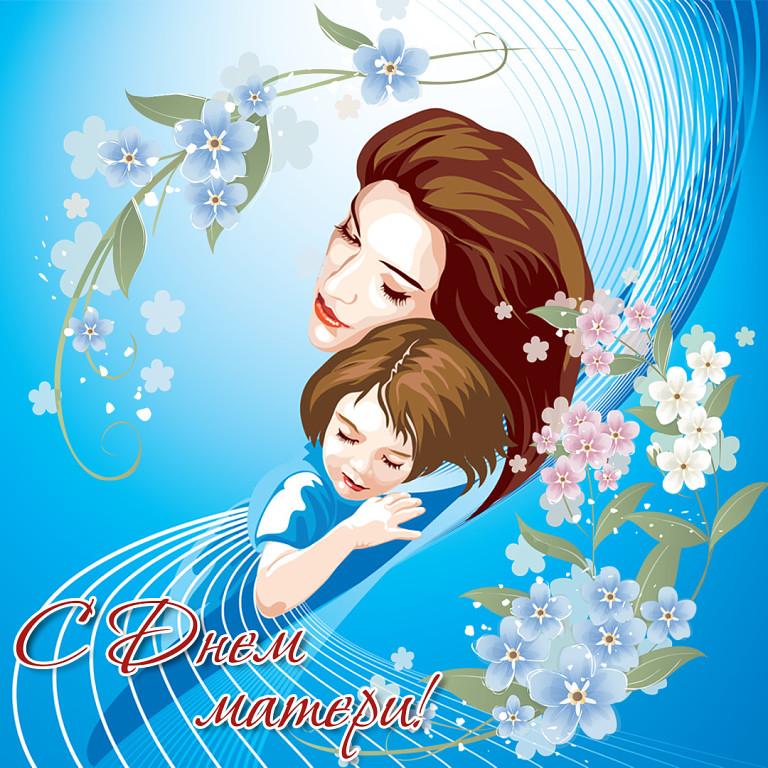 большая открытка день матери скандальное