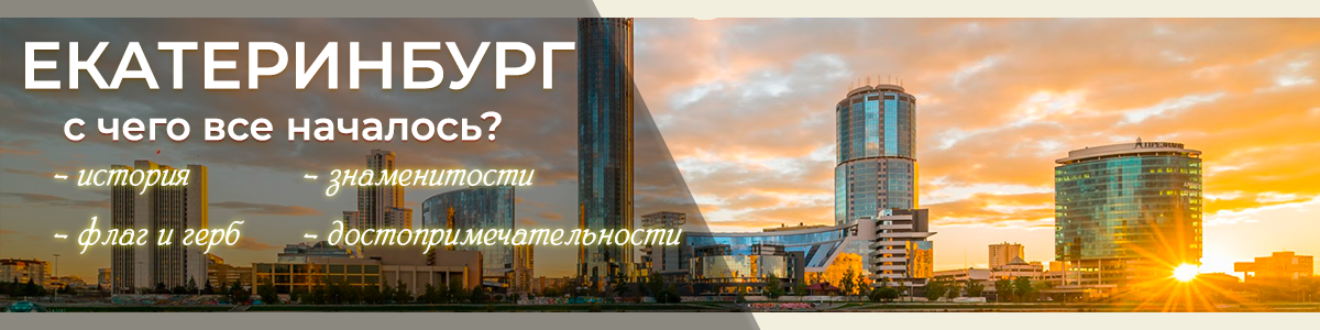 Екатеринбург: с чего все начиналось