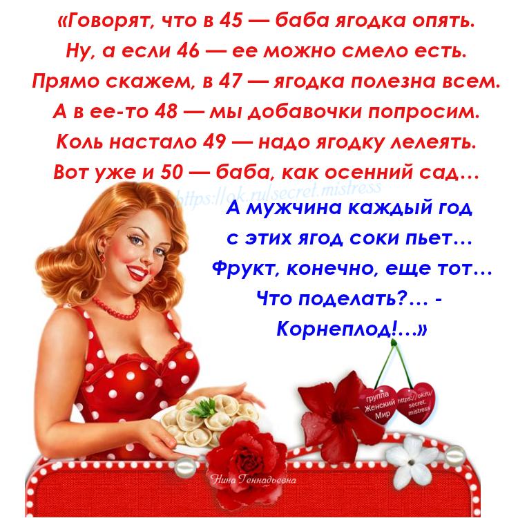 Смешные поздравления женщине на 45 лет на день рождения