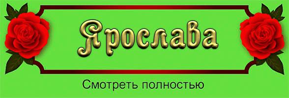 Открытки С Новым Годом Ярослава!
