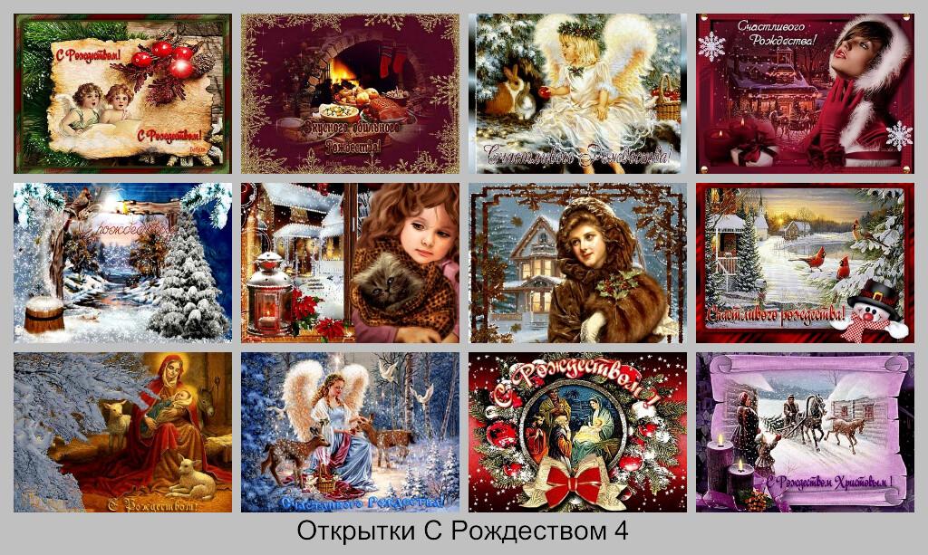 Открытки С Рождеством ГИФ