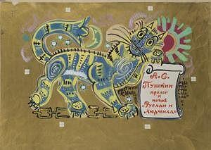 Иллюстрация к книге «Лукоморье». Форзац к книге с изображением Кота со свитком