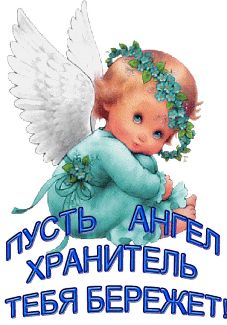 Открытки с надписью ты ангелочек