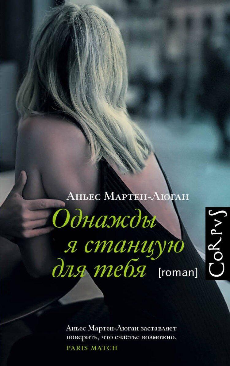 О книге 'Однажды я станцую для тебя' Аньес Мартен-Люган