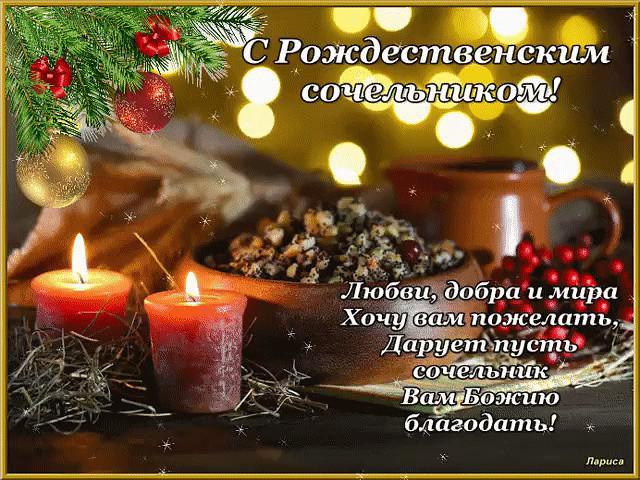 Поздравление с рождественский сочельником в прозе