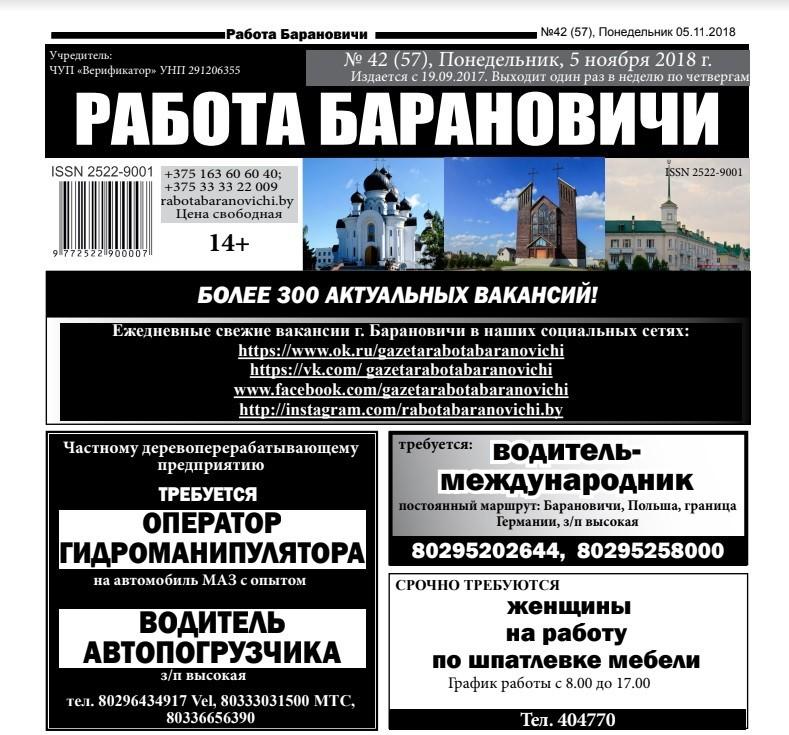 Баранович работа для девушек работа в москве без опыта для девушек от 17 лет